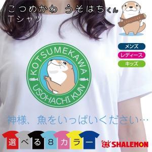 カワウソ グッズ ( うそはちカフェ こつめかわ うそはちくん 選べる8色 Tシャツ ) 雑貨 メンズ レディース キッズ 服 かわうそ グッズ 面白 ネタ ジョーク|shalemon