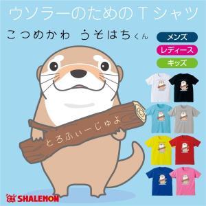 かわうそ Tシャツ ( こつめかわ うそはちくん 選べる8色...