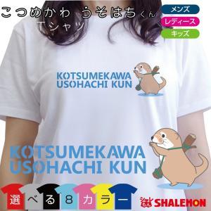 カワウソ Tシャツ ( 青ロゴ KOTSUMEKAWA USOHACHI KUN こつめかわ うそはちくん 選べる8色 ) 雑貨 メンズ レディース キッズ 服 かわうそ グッズ 面白|shalemon