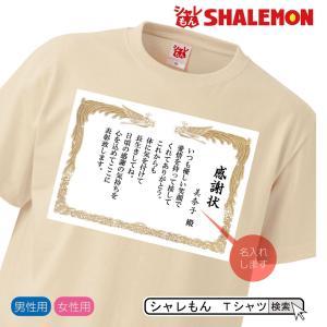敬老の日 名入れ Tシャツ 感謝状 ご長寿 お祝いプレゼント おじいちゃん おばあちゃん シャレもん|shalemon