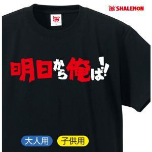おもしろ Tシャツ 明日から俺は! ( Tシャツ ) メンズ レディース キッズ /B3/|shalemon