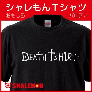 おもしろ Tシャツシャツ デスTシャツ【デスノート】【Tシャツ】 パロディ/I6/|shalemon