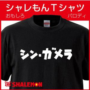 おもしろ Tシャツ 【シン・ガメラ】【Tシャツ】シンゴジラ パロディ メンズ プレゼント 雑貨|shalemon