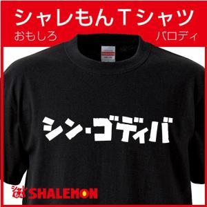 おもしろ Tシャツ 【シン・ゴディバ】【Tシャツ】シンゴジラ パロディ メンズ プレゼント 雑貨|shalemon