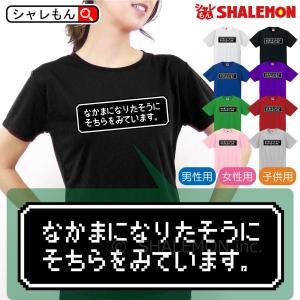 なかまになりたそうにしちらをみています。の文字がRPGフォントで書かれた面白Tシャツです。このTシャ...