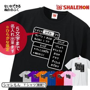 母の日 Tシャツ ギフト プレゼント 名入れ  ( RPG コマンド ママ Tシャツ )  母 おもしろ メンズ お母さん 女性 面白い ママ  しゃれもん|shalemon