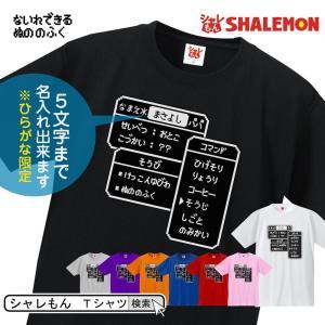 おもしろ Tシャツ 父の日 敬老の日 ギフト プレゼント 名入れ ( RPG コマンド パパ Tシャツ ) 父 メンズ お父さん 男性 面白い パパ  しゃれもん|shalemon