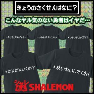 おもしろtシャツ ( 選べる さくせん Tシャツ ) メンズ レディース キッズ おもしろ雑貨 グッズ プレゼント RPG グッズ コスプレ プレゼント|shalemon