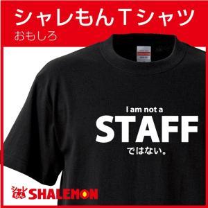 おもしろTシャツ 【STAFFではない。】 グッズ 雑貨 プレゼント 面白い お笑いtシャツ ジョーク/C13/|shalemon