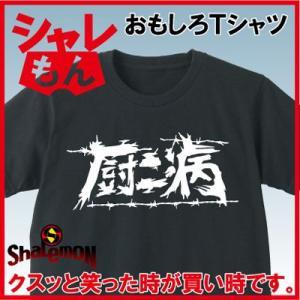 おもしろTシャツ雑貨プレゼント(黒)(Tシャツ)厨二病/面白いジョーク/B3/ シャレもん|shalemon