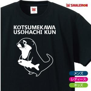 カワウソ グッズ ( モノクロ こつめかわ うそはちくん 黒 Tシャツ ) 雑貨 メンズ レディース キッズ 服 かわうそ グッズ 面白 ネタ ジョーク Tシャツ|shalemon
