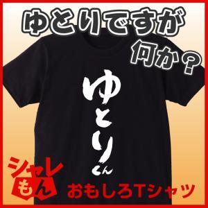 面白ジョーク雑貨 Tシャツ プレゼント(黒)(Tシャツ)ゆとりくん ゆとり世代 ジョークアイテム パ...
