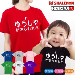 おもしろtシャツ ( ゆうしゃ ) メンズ レディース キッズ おもしろ雑貨 グッズ プレゼント RPG ラスボス グッズ コスプレ プレゼント|shalemon