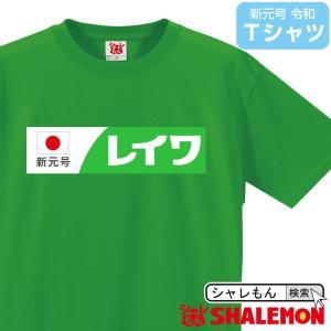 220ebb7b001a1 おもしろ Tシャツ 新元号 (令和 レイワ ) ジョーク パロディ パーティー メンズ レディース.  シャレもん ...