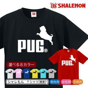 パグ グッズ 服 Tシャツ PUGファンspecialなおもしろtシャツ(選べる8色)プレゼント/C4/ シャレもん|shalemon