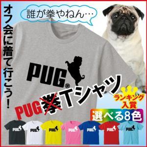 パグ グッズ 服 Tシャツ PUGファンspecialな おもしろTシャツ (選べる8色)(レディース)プレゼント/C4/ シャレもん|shalemon