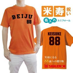 米寿祝い 名入れ 父 男性 母 女性 ( 野球 米寿ユニフォーム ) 米寿 プレゼント オレンジ 黄色 野球 tシャツ メンズ レディース|shalemon