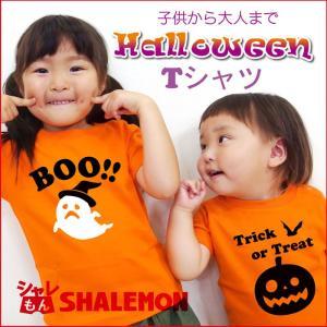ハロウィン かぼちゃ おばけ tシャツ メンズ  レディース キッズ 仮装 衣装 コスプレ プレゼント 男の子 女の子/I12/ シャレもん|shalemon