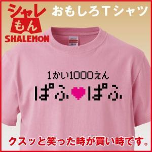 おもしろTシャツ 雑貨 プレゼント ( ピンク )( Tシャ...