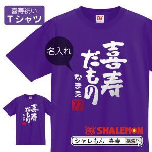 喜寿 祝い tシャツ 名入れ プレゼント 父 母 77歳(喜寿だもの)喜寿のお祝い  紫 ちゃんちゃんこ  誕生日/A12E/(DMT) シャレもん|shalemon