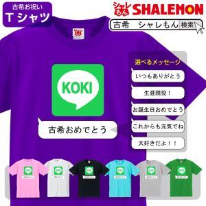 古希 お祝い 70歳 プレゼント 父 母 紫 Tシャツ ( SNS 選べるメッセージ ) 古希祝い 男性 女性 誕生日 おもしろ 記念品|shalemon