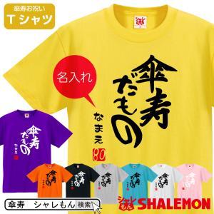 傘寿 祝い 紫 ちゃんちゃんこ tシャツ 名入れ  プレゼント 父 母 80歳(傘寿だもの)ちゃんちゃんこ 誕生日/A12F/(DMT) シャレもん|shalemon