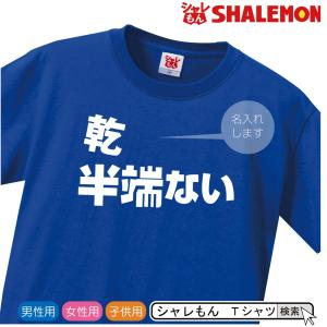 名入れ 大迫 tシャツ 半端 (○○ 半端ない ) 名前入れ 大人用 子供用 名前入るなん て半端ないって!/C4/|shalemon