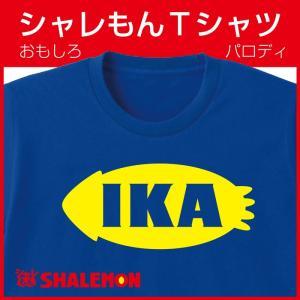 おもしろ Tシャツ 【IKA】【Tシャツ】イカ イケア パロディ メンズ プレゼント 雑貨/C13/|shalemon