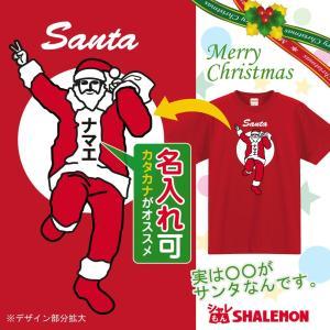 クリスマス サンタ コスプレ tシャツ ( 名入れ バンザイ サンタ ) メンズ レディース キッズ 万歳 ( 高品質 ) 仮装 衣装 コスプレ|shalemon