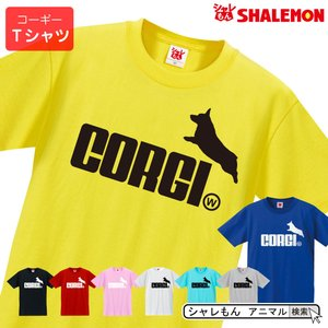 コーギー  グッズ 服 Tシャツ 8カラー スタイル キッズ用〜大人用(選べる8色)ぬいぐるみ みたいなコーギー!/C3/ シャレもん|shalemon