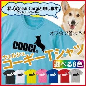 コーギー  グッズ 服 Tシャツ (選べる8色)(レディース)ぬいぐるみ おもしろTシャツ /C3/ シャレもん|shalemon