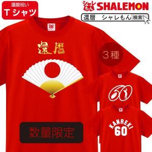 還暦祝い おもしろ 還暦 お祝い ( 数量限定 選べる3柄 4オンス Tシャツ ) 男性 女性 父 母 Tシャツ バルーン 梅干し/J2/|shalemon