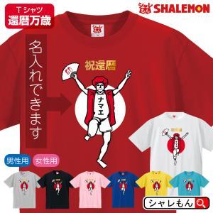 還暦 名入れ 還暦祝い tシャツ (バンザイ 男性) おもしろ 赤い プレゼント 還暦祝い ちゃんちゃんこ の代わり /A4/(GLT) シャレもん