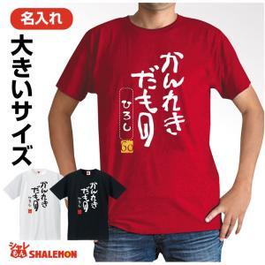 還暦祝い 父 母 ビッグ サイズ ( かんれきだもの 大きいサイズ )( 60 ) 名入れ 還暦 赤い 大きい Tシャツ XXL XXXL 男性 女性 選べる3色|shalemon