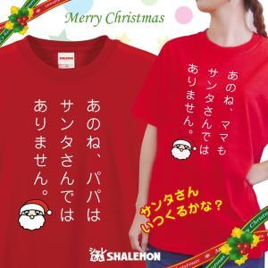 クリスマス サンタ コスプレ tシャツ( あのね、サンタさんではありません )( 選べる パパ ママ )メンズ レディース キッズ ( 高品質 )衣装|shalemon