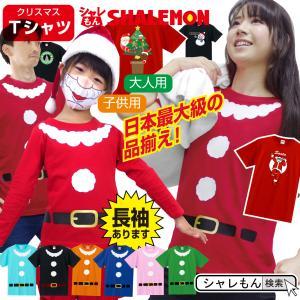 クリスマス サンタ コスプレ tシャツ メンズ レディース キッズ (高品質)仮装 衣装 コスプレ おもしろ /I13/ シャレもん