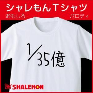 おもしろTシャツ メンズ 1/35億 面白 ブルゾンちえみ パロディ プレゼント 半袖 Tシャツ /D24/シャレもん|shalemon