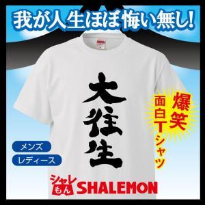 おもしろ Tシャツ プレゼント 雑貨(大往生)面白 漢字 ネタジョークグッズ/B4/|shalemon