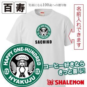 百寿 tシャツ ( 百寿 カフェ 風 )( 100歳 ) おもしろ 白 プレゼント 百寿祝い ちゃんちゃんこ の代わり パンツ shalemon