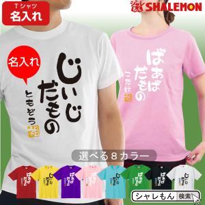 名入れ プレゼント Tシャツ じいじだもの・ばあばだもの 敬老の日 誕生日 おじいちゃん おばあちゃん(DMT)/D23B/ シャレもん|shalemon