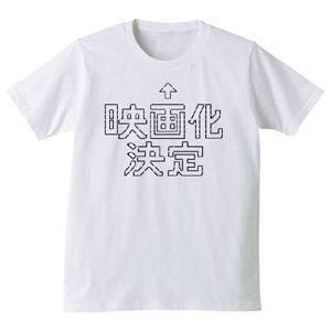 おもしろTシャツアスキーアート映画化決定(白)・面白いパロディジョークTシャツ(綿)/C13/ シャレもん|shalemon