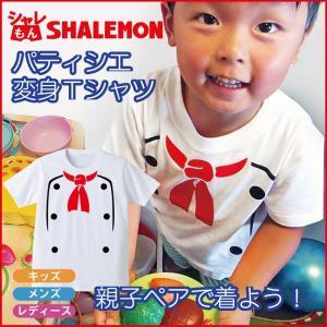 おもしろTシャツ メンズ レディース キッズ パティシエ (半袖) プレゼント 親子ペア /I13/ シャレもん|shalemon