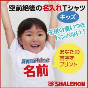 おもしろTシャツ サンシャイン池崎 パロディ 名入れ Tシャツ 男の子 女の子 キッズ 子供 /C10/ シャレもん|shalemon