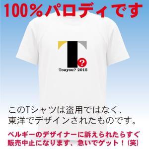 おもしろTシャツ ロゴ パロディ(白)ジョーク 盗用ではなく東洋シャツ  10P05Sep15/D20/ シャレもん|shalemon
