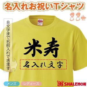 米寿祝い 名入れ  Tシャツ 黄 父 母 ちゃんちゃんこ の代わり プレゼント 贈り物 お揃いで 黄色パンツ もあるよ!/A20/(TKHY)|shalemon