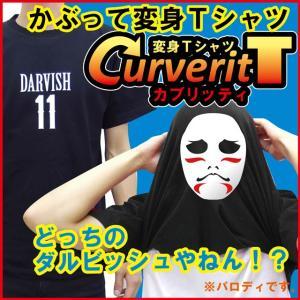 おもしろTシャツ コスプレ かぶって 変身  面白い Tシャツ (カブリッティ-ダルビッシュ) プレゼント おもしろTシャツ 仮装/I6/ シャレもん|shalemon