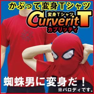 おもしろTシャツ コスプレ かぶって 変身  面白い Tシャツ (カブリッティ-蜘蛛男) プレゼント おもしろTシャツ  仮装/I7/ シャレもん|shalemon