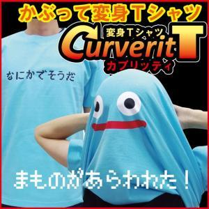 おもしろTシャツ コスプレ かぶって 変身  面白い Tシャツ (カブリッティ-まものがあらわれた) プレゼント   仮装/I7/ シャレもん|shalemon