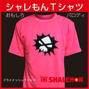おもしろ Tシャツ 【イカちゃん】【ネオンピンクTシャツ】ゲーム パロディ 雑貨/C13/ shalemon