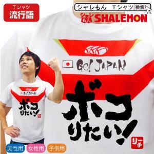 ラグビー好きのためのTシャツです。 これを着て応援しよう!!  ポリエステルのドライ素材Tシャツです...